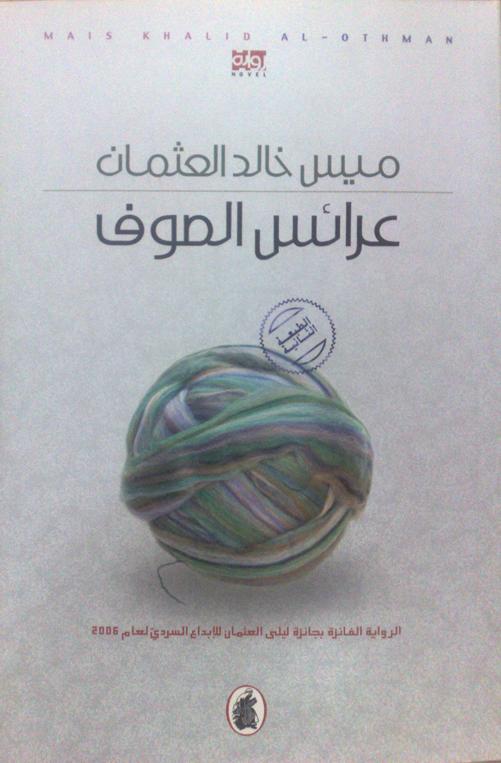 عرائِس الصوف - ميس خالد العثمان