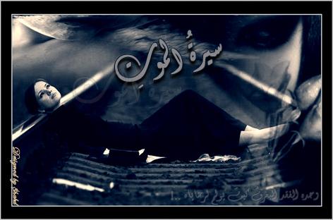 Seert_Al_MooT